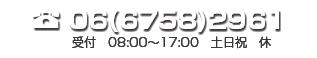 06(6758)2961 受付 00:00~00:00 土日祝 休