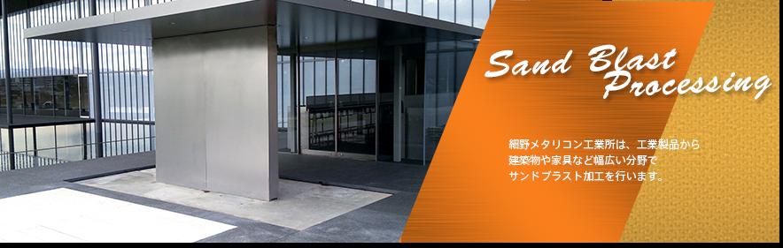 細野メタリコン工業所は、工業製品から建築物や家具など幅広い分野でサンドブラスト加工を行います。